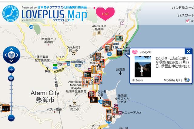 Loveplus Atami Game
